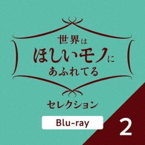 初回限定 BLU-R 世界はほしいモノにあふれてる セレクション 2 卸売り