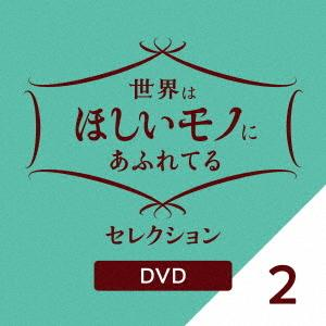 DVD 世界はほしいモノにあふれてる 開催中 今ダケ送料無料 2 セレクション