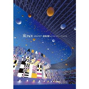 発売日翌日以降お届け DVD 嵐 at国立競技場 期間限定特別価格 通常盤 通信販売 アラフェス2020