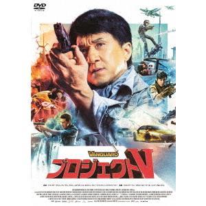 DVD プロジェクトV 評判 爆安