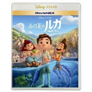 BLU-R あの夏のルカ MovieNEX ブルーレイ+DVD+DigitalCopy ブルーレイ+DVDセット 初売り 激安☆超特価