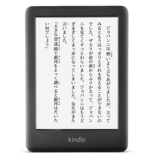 Amazon B07FQ4DJ7X Kindle フロントライト搭載 Wi-Fi 8GB 即納送料無料 ブラック 広告つき 電子書籍リーダ お買い得品