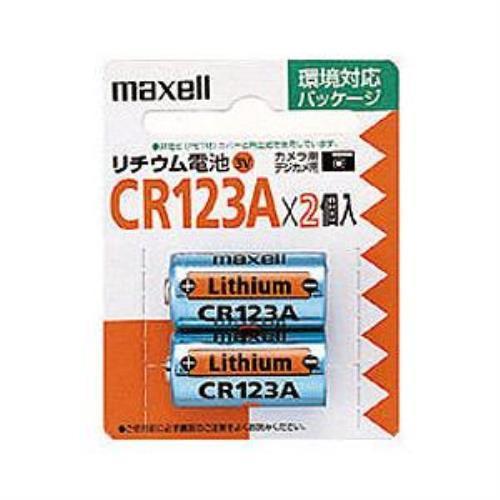 NEW売り切れる前に☆ マクセル カメラ用リチウム電池 CR123A.2BP 贈り物