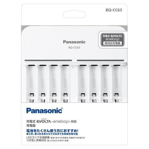 パナソニック BQ-CC63 単3形単4形ニッケル水素電池専用充電器 世界の人気ブランド 期間限定送料無料