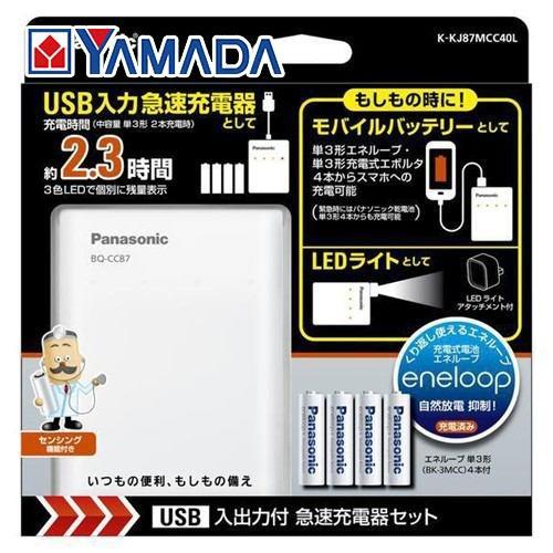 電池 現品 パナソニック 充電池 エネループ お求めやすく価格改定 USB入出力付急速充電器セット K-KJ87MCC40L 単3形 4本付
