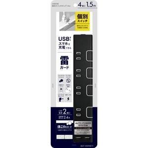 トップランド TPC150-BR ☆新作入荷☆新品 雷ガード付き 電源タップ 4個口+USB 春の新作シューズ満載 2ポート 個別スイッチタップ USB付き ブラウン TOPLAND 1.5m