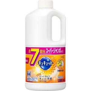 花王 キュキュット オレンジの香り 1380ml 永遠の定番モデル つめかえ用 スーパージャンボサイズ 受賞店