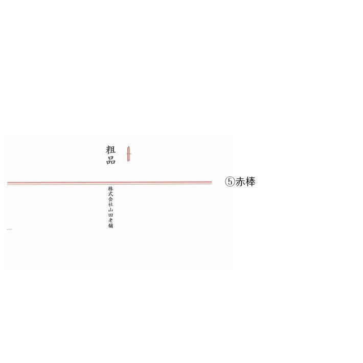 山田老舗 練羊羹と丸ぼうろの詰合せ (化粧箱入) 小城羊羹 ようかん 羊かん ギフト のし|yamadarouho|10