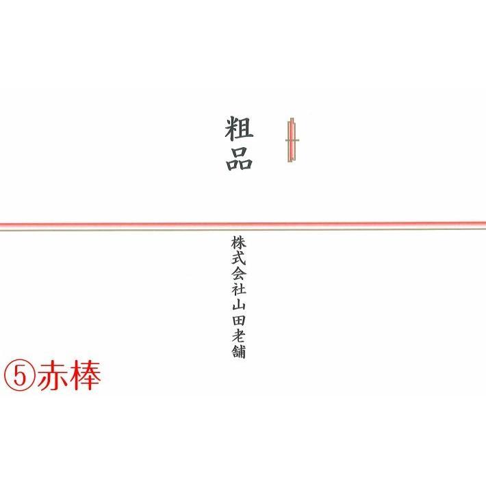 竹皮切羊羹とミニ羊羹の詰合せA ※宅配便発送 ※送料無料のまま他商品と同梱可能|yamadarouho|11