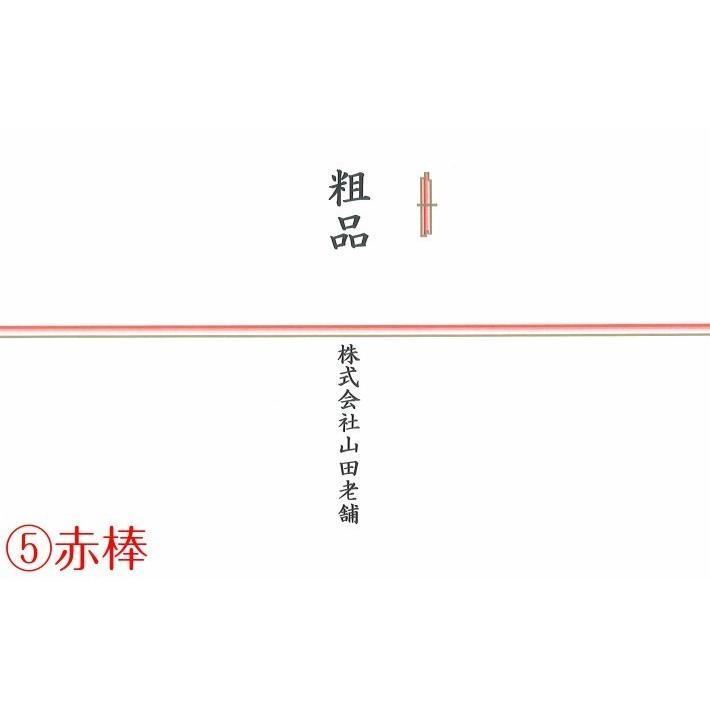 竹皮切羊羹とミニ羊羹の詰合せB ※宅配便発送 ※送料無料のまま他商品と同梱可能 yamadarouho 10