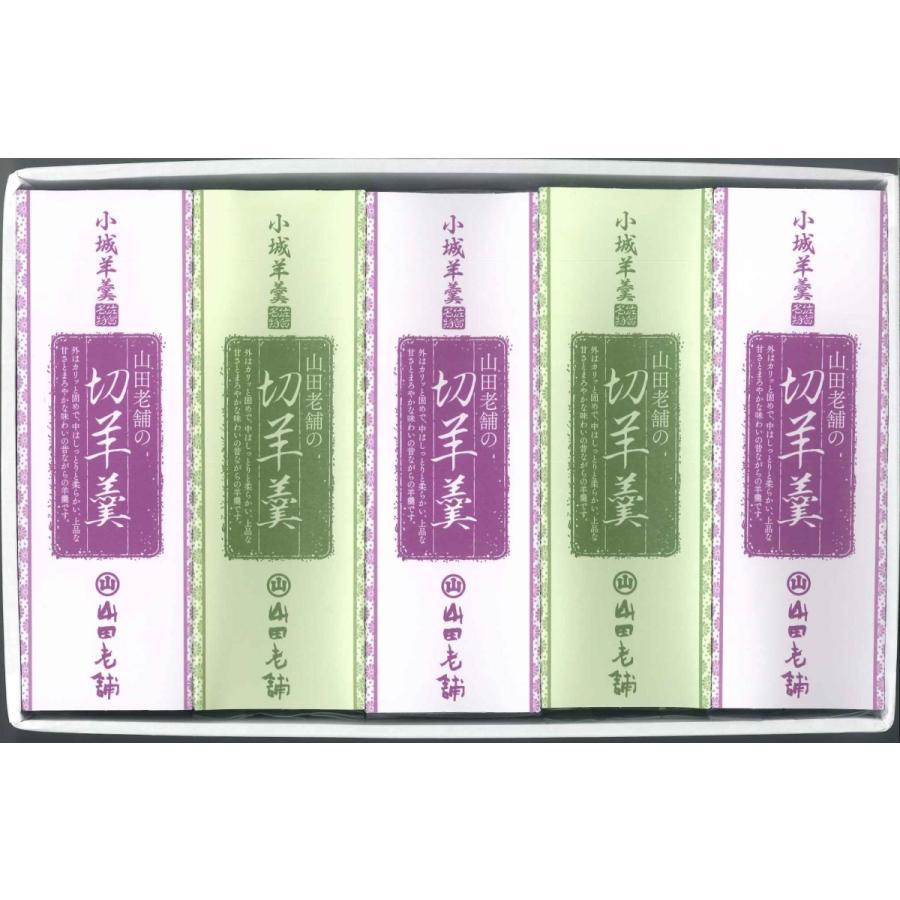 表面が固い小城羊羹 5本セット  化粧箱入り yamadarouho 05