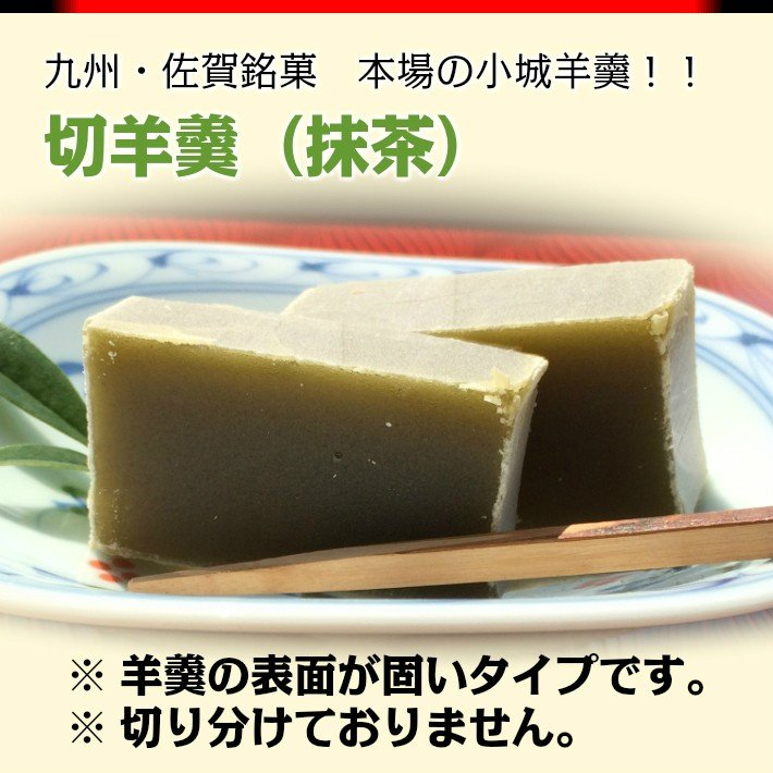 羊羹 ようかん 小城羊羹  切羊羹 抹茶 yamadarouho