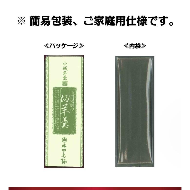 羊羹 ようかん 小城羊羹  切羊羹 抹茶 yamadarouho 03
