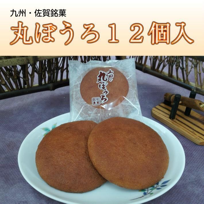 丸ぼうろ12個入×2箱セット 九州銘菓 和菓子 スイーツ マルボーロ yamadarouho