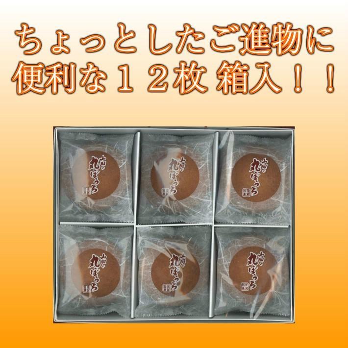 丸ぼうろ12個入×2箱セット 九州銘菓 和菓子 スイーツ マルボーロ yamadarouho 02