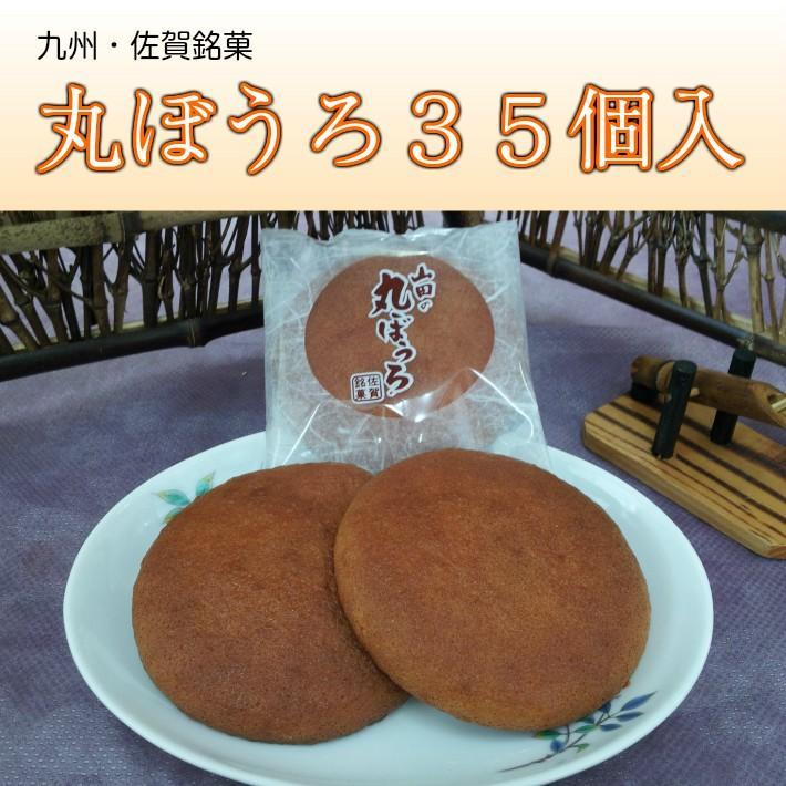 丸ぼうろ35個入 yamadarouho