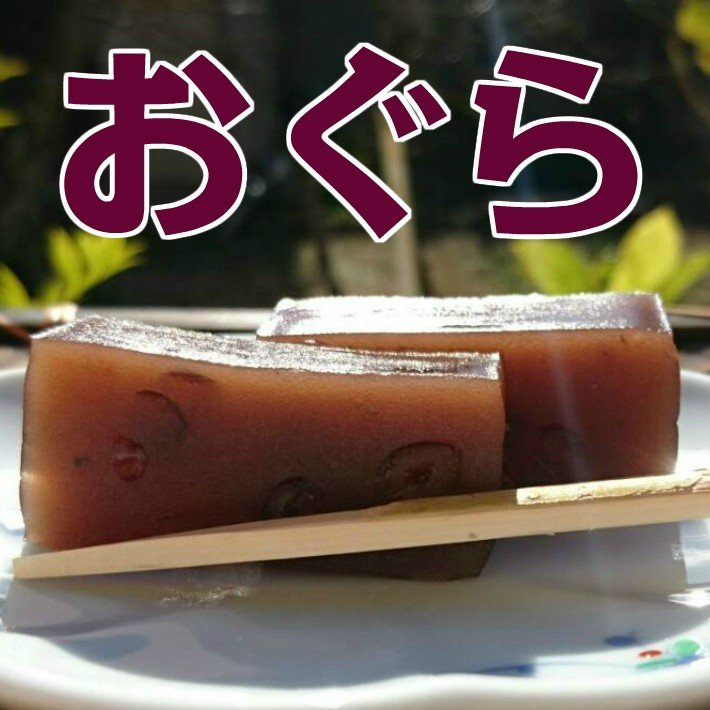 羊羹 ようかん 小城羊羹  5本入 ※柔らかいタイプ 抹茶 小倉 紅練(こしあん) 白練 セット yamadarouho 05