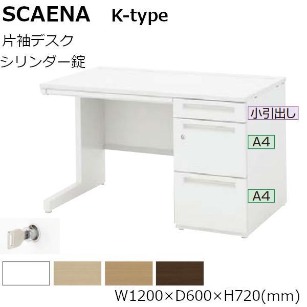 片袖デスクSK SCAENA K-type スカエナ 内田洋行 片SK126A4-3SK 幅120cm×奥行60cm A4-3段 5-110-222x UCHIDA