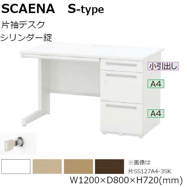 片袖デスクSK SCAENA S-type スカエナ 内田洋行 片SS128A4-3LSK 幅120cm×奥行80cm A4-3段 5-110-242x UCHIDA