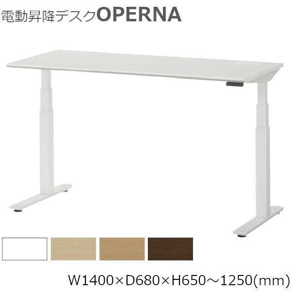 電動昇降デスク デスクタイプ OPERNA WS147 W140cm×D68cm UCHIDA