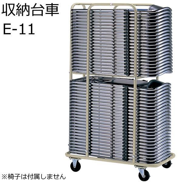 スリム折りたたみパイプ椅子専用台車 E-11 SANKEI SANKEI (2段積み上げ)