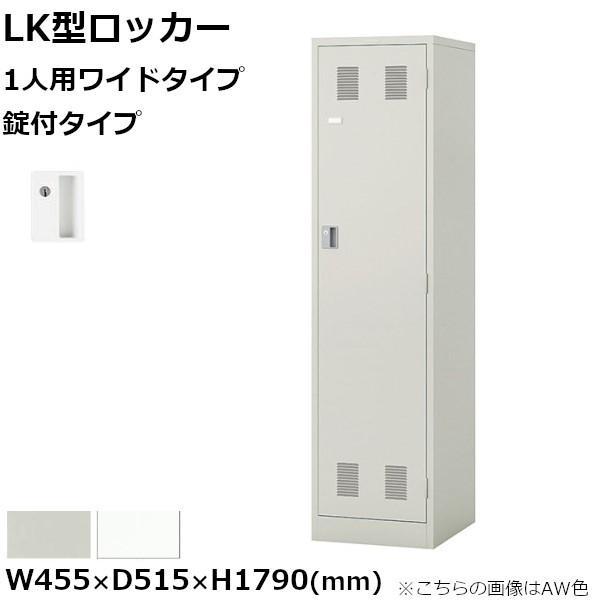 1人用ロッカーワイドタイプ ナイキ LK型 LK型 錠付きタイプ W455mm×D515mm×H1790mm LK1JN-xx NAIKI