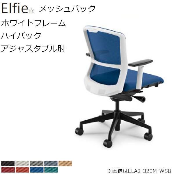 Elfie エルフィ ELA2-520M-WS 内田洋行 ホワイトフレーム メッシュタイプ メッシュタイプ ハイバック アジャスタブル肘 5-354-x2xx UCHIDA