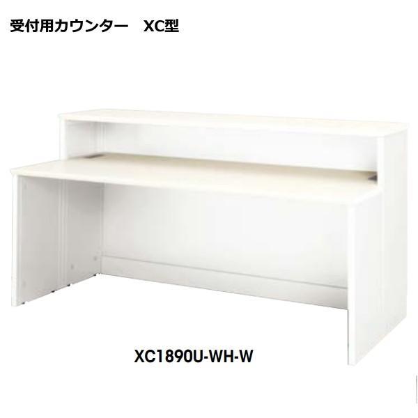 XC型 受付カウンター 受付カウンター ナイキ 幅180cm XC1890U- NAIKI