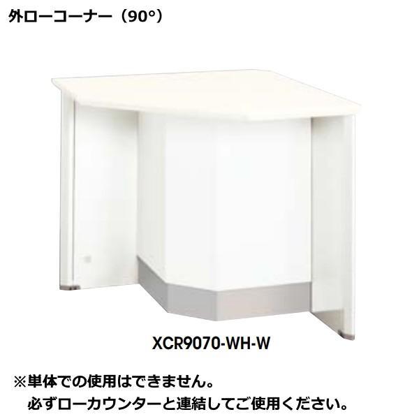 XC型 外ローコーナー 90度 ナイキ XCR9070- NAIKI