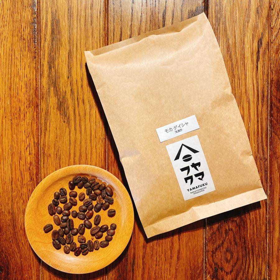 送料無料 エチオピア モカ ゲイシャ 中浅煎り 300g 自家焙煎珈琲|yamafuku-coffee|05