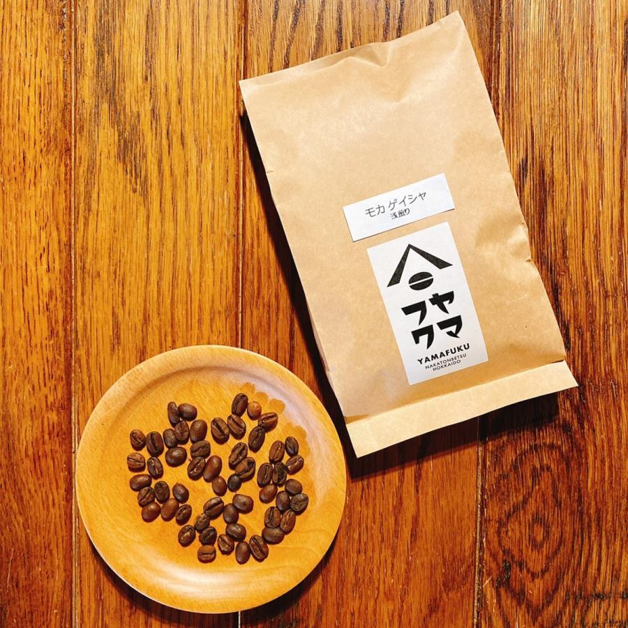ゲイシャも選べる! 合計300g どれでも選べるお得な150g2袋セット 自家焙煎珈琲 送料無料|yamafuku-coffee|08