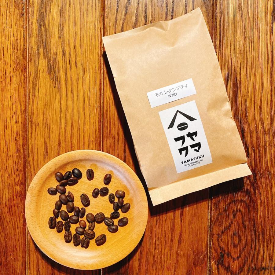ゲイシャも選べる! 合計300g どれでも選べるお得な150g2袋セット 自家焙煎珈琲 送料無料|yamafuku-coffee|09