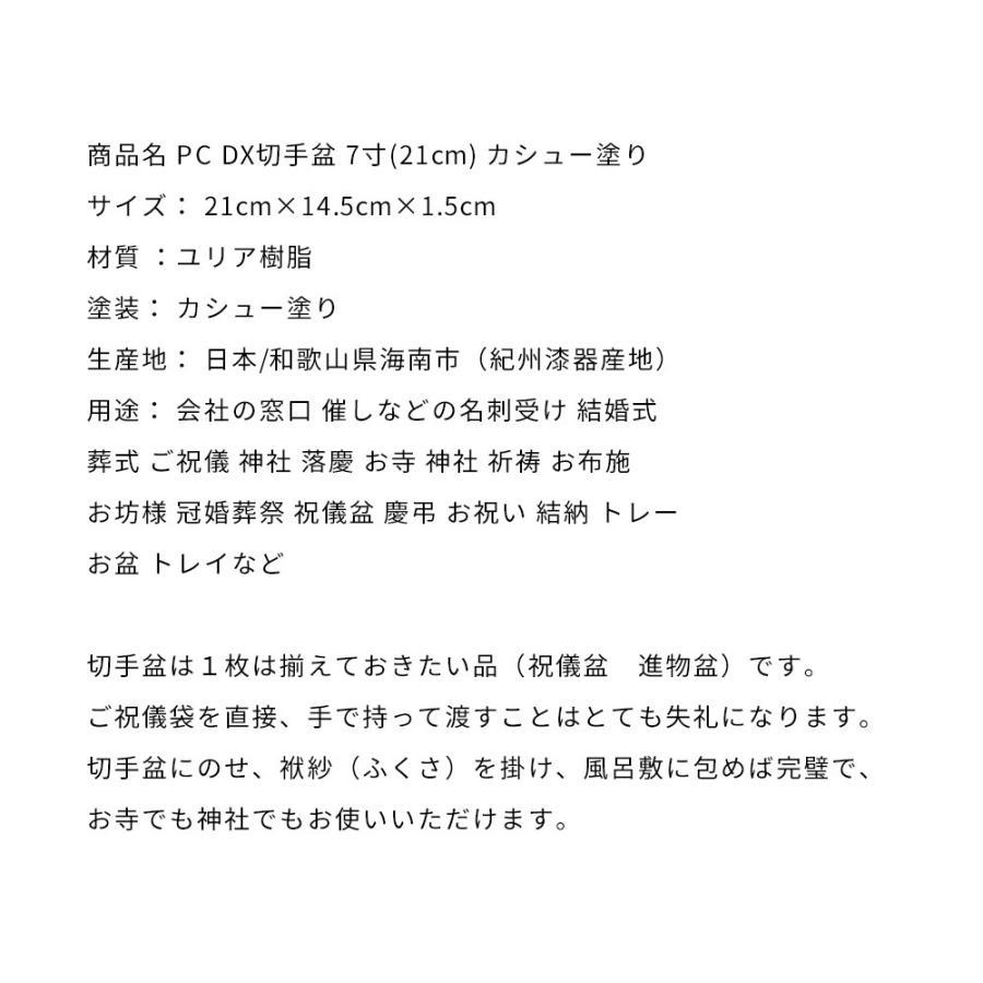 PC DX切手盆 7寸(21cm) カシュー塗り ネコポス便発送 結納 名刺盆 冠婚葬祭 お布施|yamaga-shikki|10