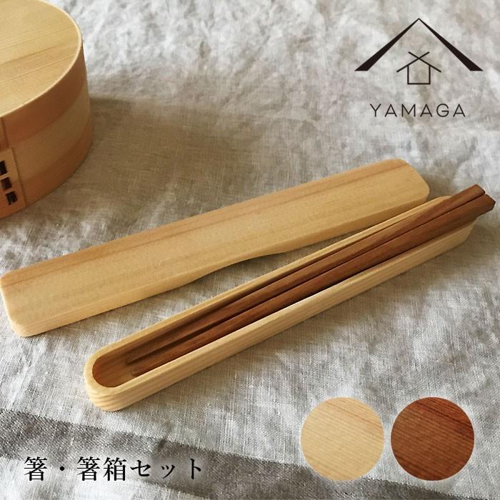 【ネコポス便送料無料】 箸・箸箱セット 木製のお弁当箱と一緒に持ちたいお箸セット 選べる2色 WK39-2|yamaga-shikki