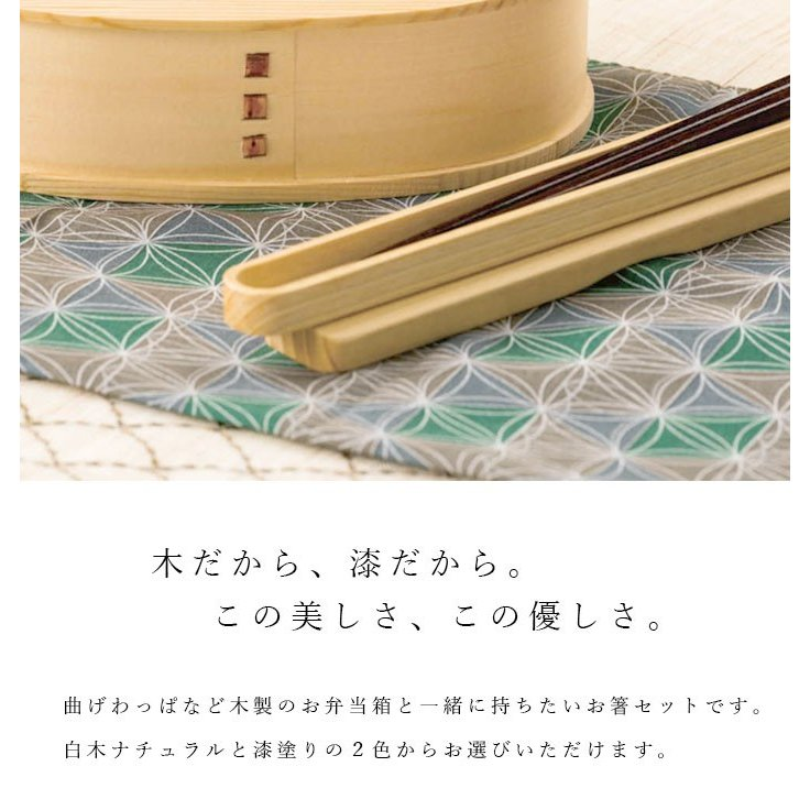 【ネコポス便送料無料】 箸・箸箱セット 木製のお弁当箱と一緒に持ちたいお箸セット 選べる2色 WK39-2|yamaga-shikki|02