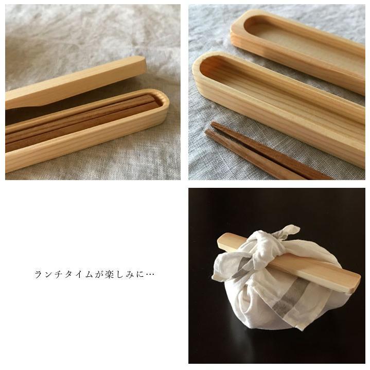 【ネコポス便送料無料】 箸・箸箱セット 木製のお弁当箱と一緒に持ちたいお箸セット 選べる2色 WK39-2|yamaga-shikki|05