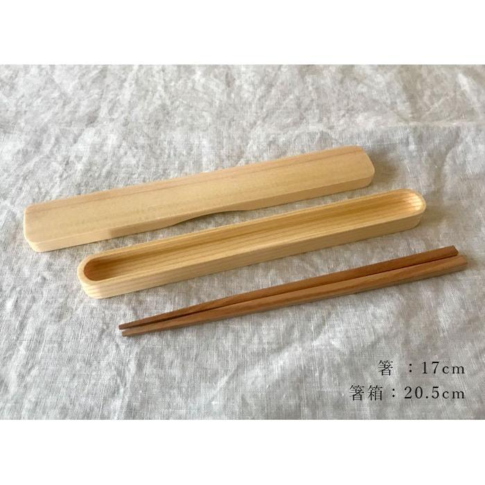 【ネコポス便送料無料】 箸・箸箱セット 木製のお弁当箱と一緒に持ちたいお箸セット 選べる2色 WK39-2|yamaga-shikki|06