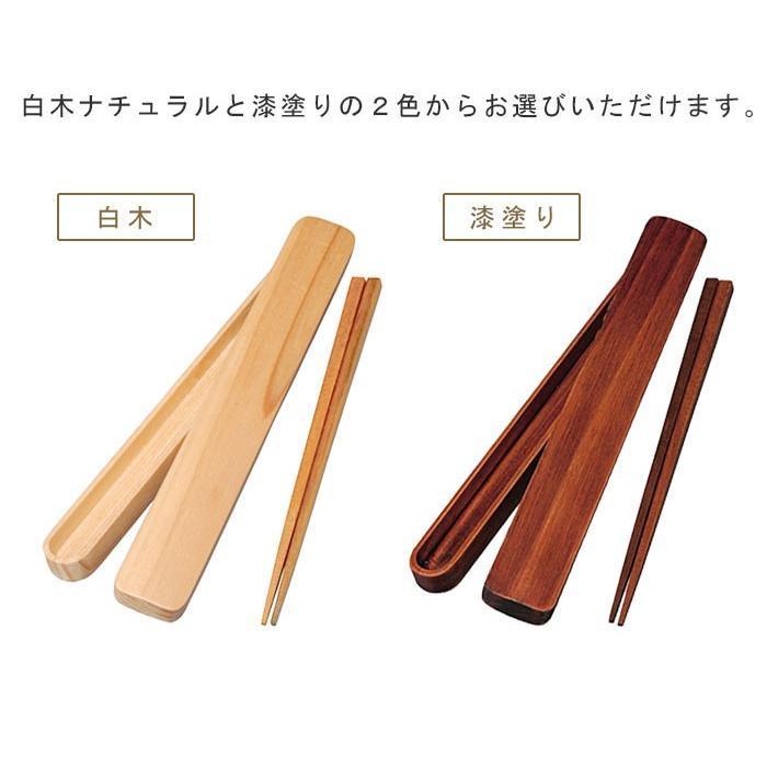 【ネコポス便送料無料】 箸・箸箱セット 木製のお弁当箱と一緒に持ちたいお箸セット 選べる2色 WK39-2|yamaga-shikki|07