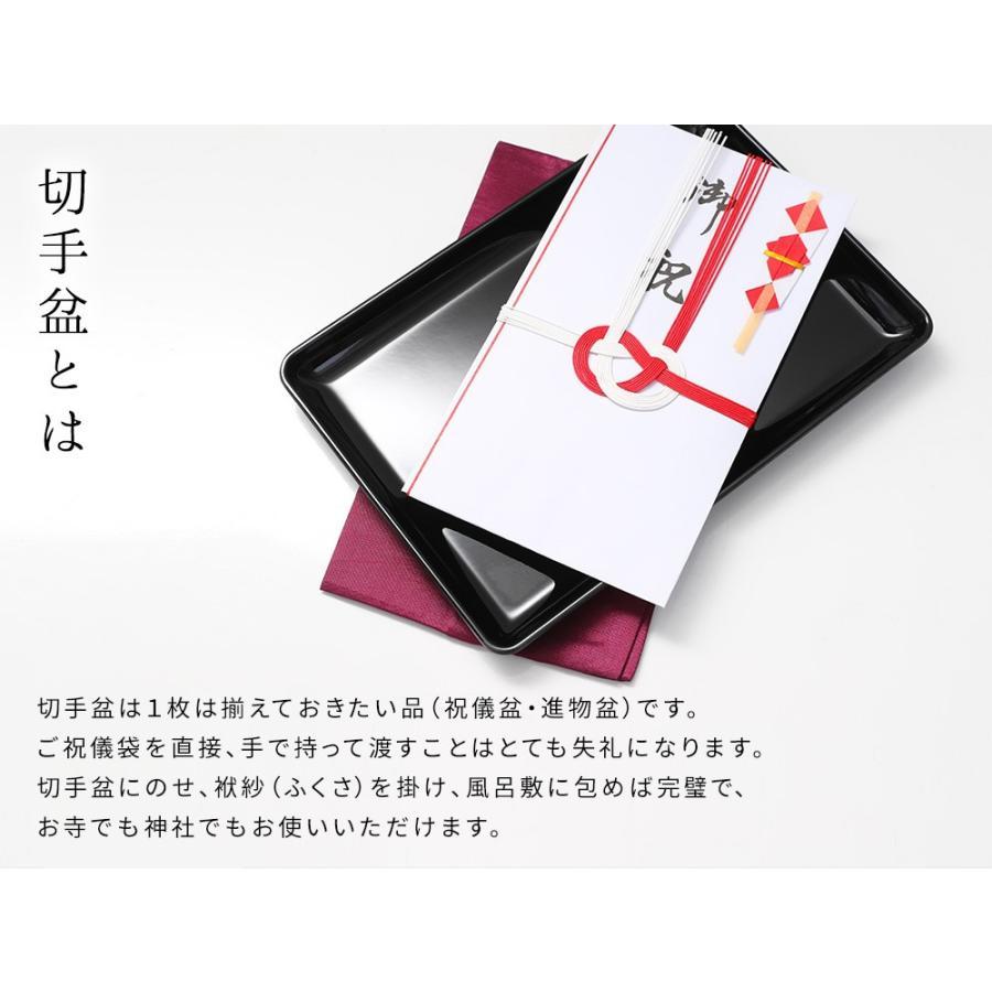 切手盆 8寸 24cm カシュー塗り ネコポス便発送 お布施 結納 名刺盆|yamaga-shikki|03