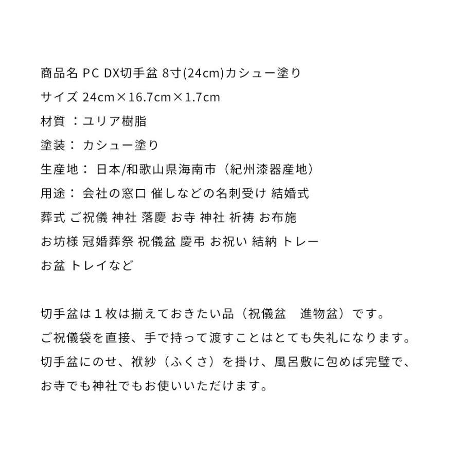 切手盆 8寸 24cm カシュー塗り ネコポス便発送 お布施 結納 名刺盆|yamaga-shikki|10