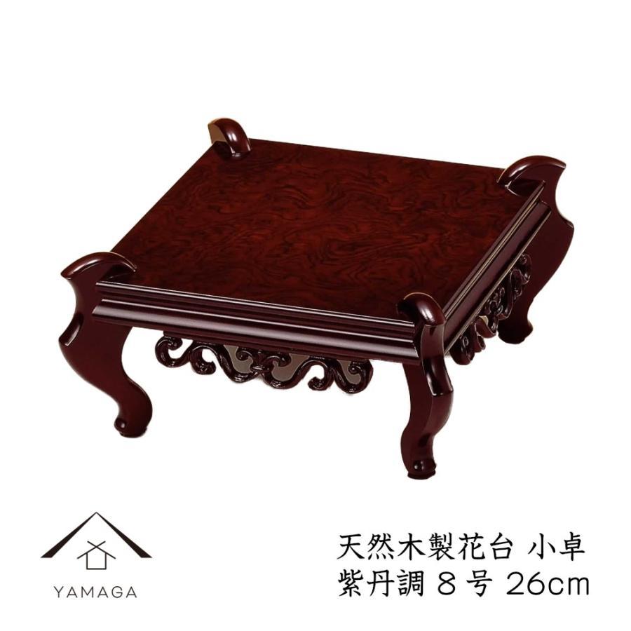 花台 床の間 木製 敷板 フラワーベース 小卓 紫檀調