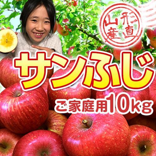 山形県産 サンふじ ご家庭用 バラ詰め 10kg|yamagata-fc