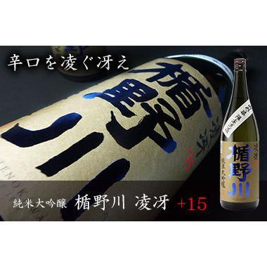 楯野川 純米大吟醸 凌冴(りょうが) +15   720ml|yamagata-kamosikaya|03