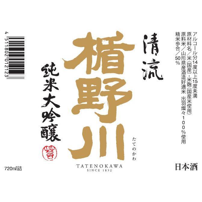 楯野川 純米大吟醸  清流  720ml  yamagata-kamosikaya 03