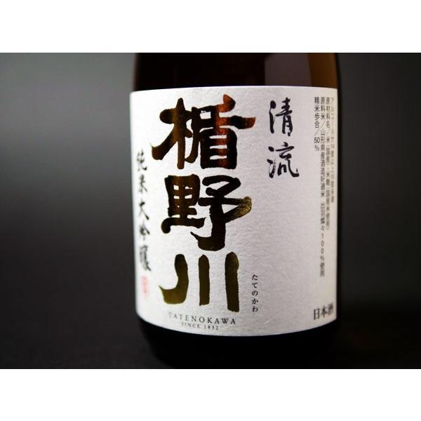 楯野川 純米大吟醸  清流  720ml  yamagata-kamosikaya 04