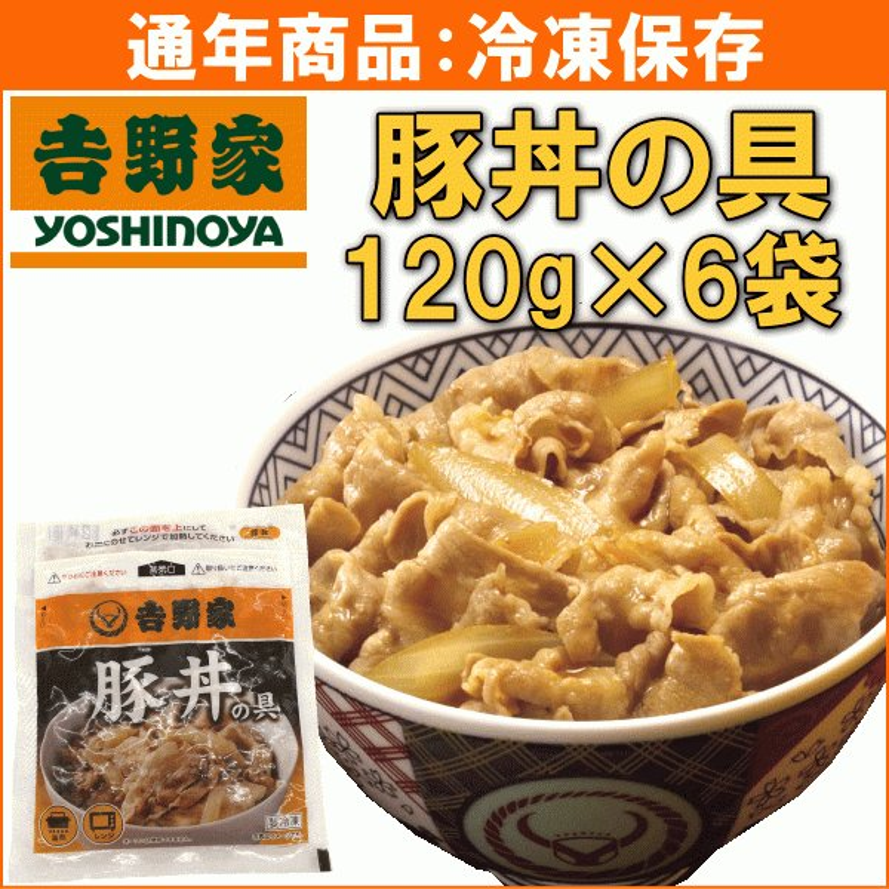 吉野家 豚丼の具(冷凍) 120g×6袋 送料込|yamagata-kikou