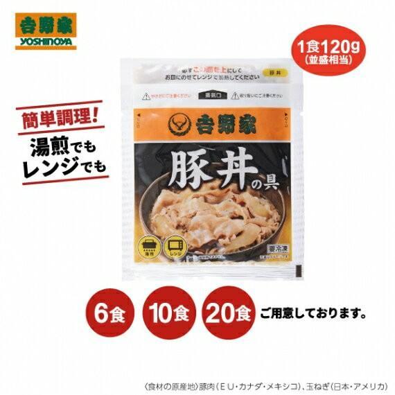吉野家 豚丼の具(冷凍) 120g×6袋 送料込|yamagata-kikou|03