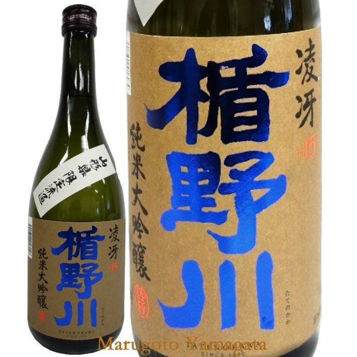 楯野川 純米大吟醸 凌冴(りょうが)+15 超辛口 720ml 山形 日本酒 地酒|yamagatamaru