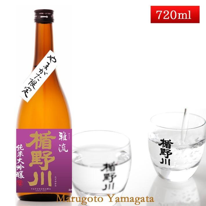 楯野川 純米大吟醸 雅流720ml 日本酒 山形 花以外 yamagatamaru