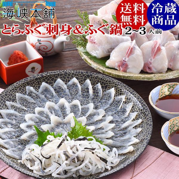 とらふぐ刺身とふぐ鍋セット 24cm皿 2-3人前 父の日 ギフト ふぐ フグ ふぐ刺し お取り寄せ 山口県 特産品 名物商品 yamaguchi-kaikyo